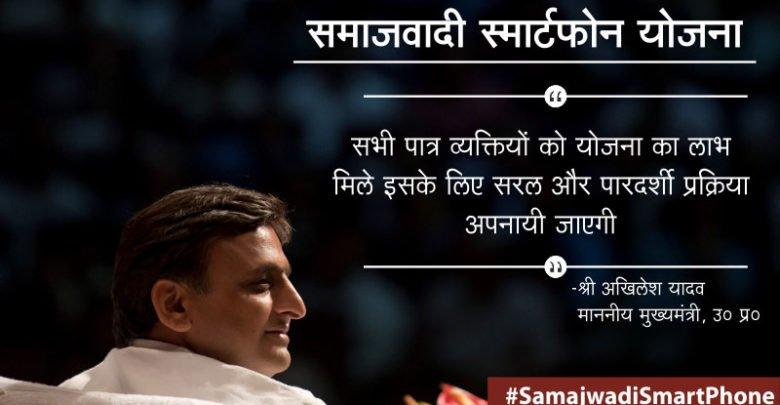 Samajwadi Smartphone Yojna