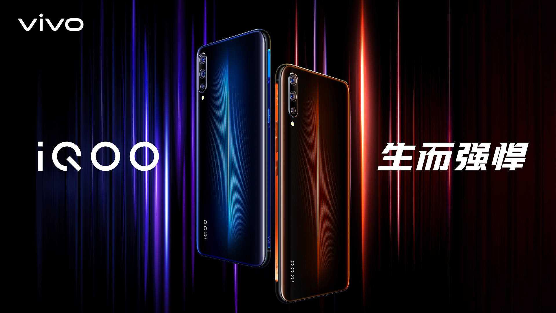 Vivo iQOO Launched
