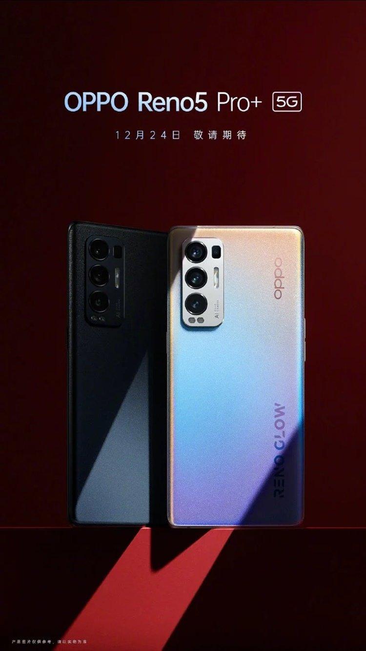 Oppo Reno 5 5G Pro+